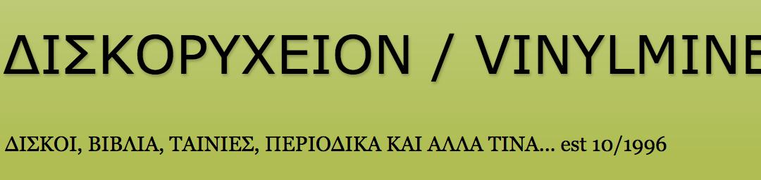 ΔΙΣΚΟΡΥΧΕΙΟΝ